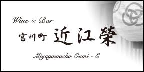 Wine&Bar Oumi-E